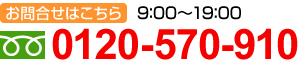 お問合せは 0120-570-910 対応時間(9:00~19:00)