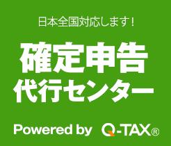 Q-TAX確定申告代行センター